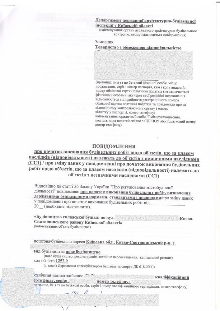 8ebf92ff238366 Введення в експлуатацію нежитлових приміщень | Law-empire